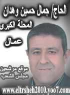أسماء مرشحي مجلس الشعب في جميع دوائر الجمهورية2010 811
