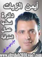 أسماء مرشحي مجلس الشعب في جميع دوائر الجمهورية2010 910