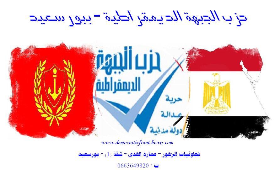 حزب الجبهة الديمقراطية - ببورسعيد