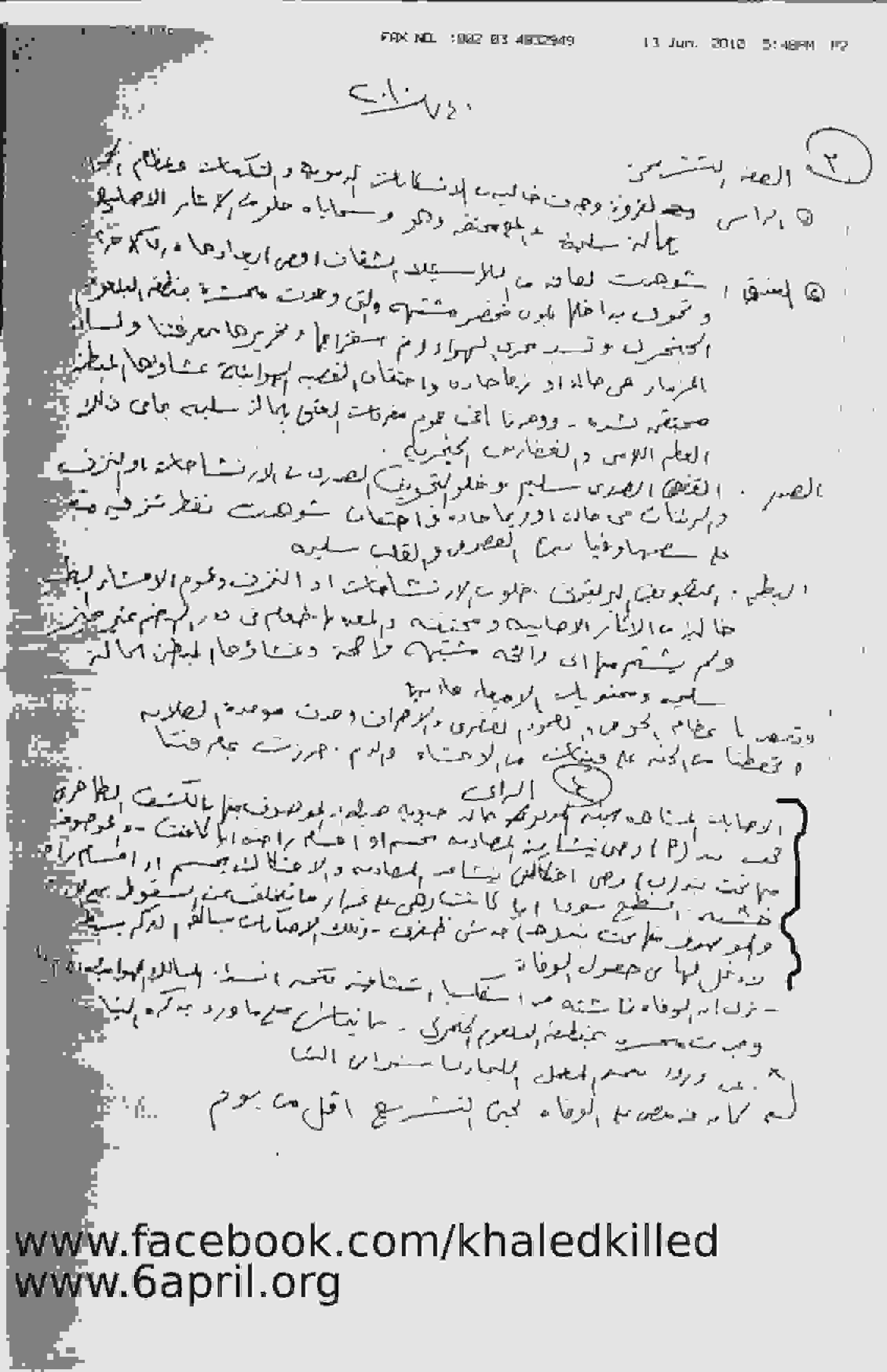دم خالد مش هيروح هدر Taqrir10