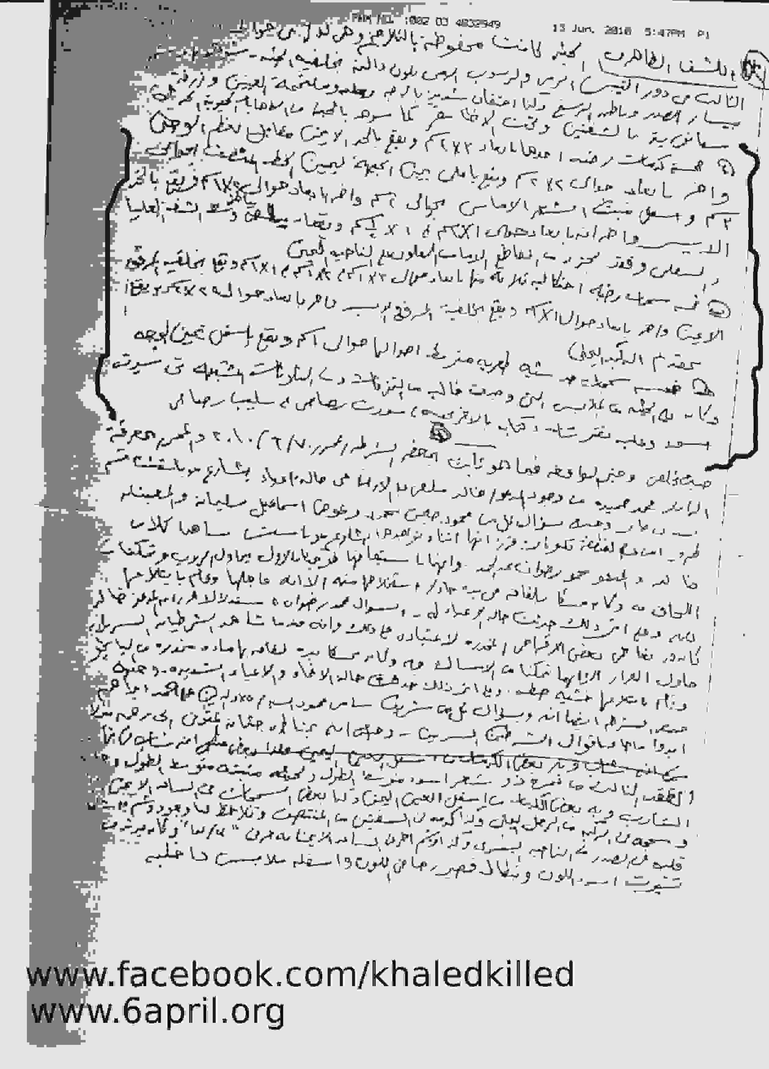 دم خالد مش هيروح هدر Taqrir11