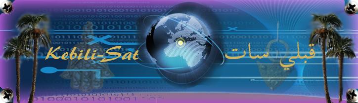الى كافة أعضاء قبلي سات المميزين لقد إنتقلنا أخيرا الى منتدانا الرسمي www.kebili-sat.com
