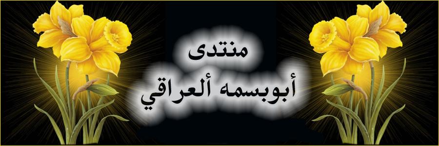 منتدى شبابي عراقي