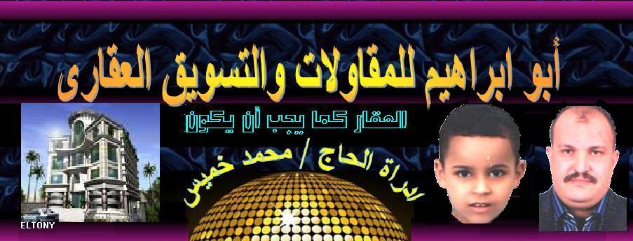 أبو إبراهيم  للمقاولات والتسويق العقارى