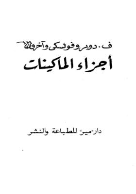 كتاب أجزاء الماكينات (من أفضل كتب التصميم الميكانيكى باللغة العربية) - صفحة 6 011