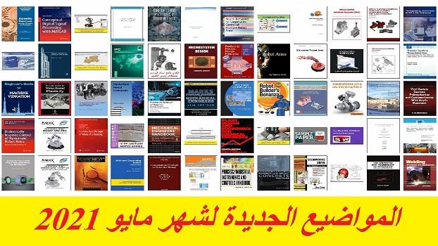 المواضيع الجديدة لشهر مايو 2021  5-202110