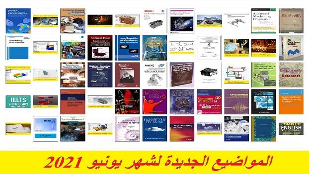 المواضيع الجديدة لشهر يونيو 2021  6-202110