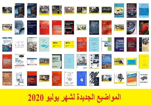 المواضيع الجديدة لشهر يوليو 2020  712
