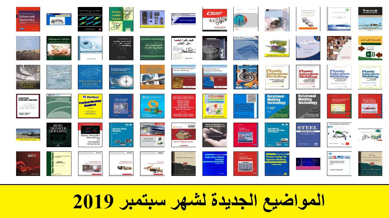 المواضيع الجديدة لشهر سبتمبر 2019 9-201910