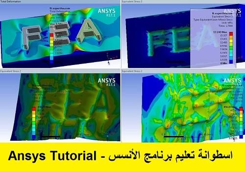 اسطوانة تعليم برنامج الأنسس - ANSYS Tutorial  A_17_t10