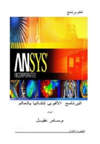 كتاب شرح برنامج أنسس باللغة العربية - ANSYS Arabic Book - صفحة 16 A_a_b_10