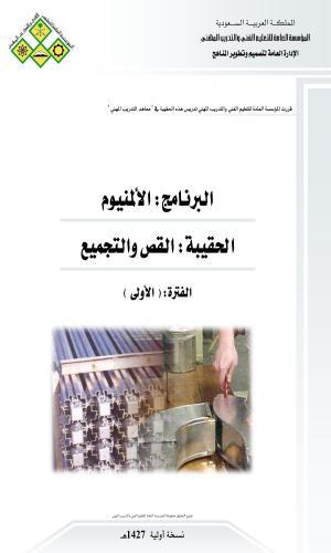 كتاب القص والتجميع للألمونيوم A_a_s10