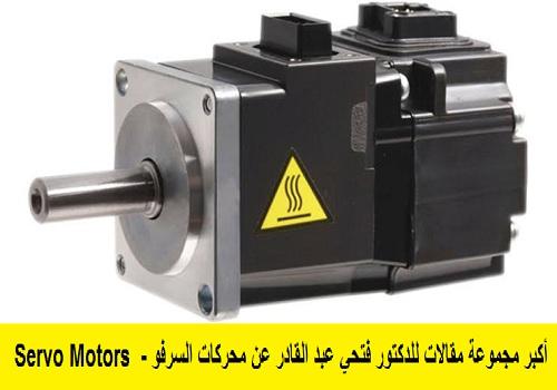 أكبر مجموعة مقالات للدكتور فتحي عبد القادر عن محركات السرفو - Servo Motors A_a_s_10