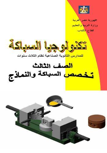 كتاب تكنولوجيا السباكة  A_b_c_10