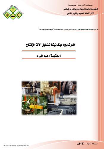 كتاب علم المواد - ميكانيكا تشغيل آلات الإنتاج  A_b_m_10