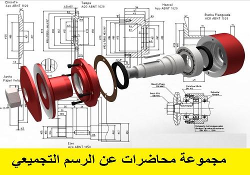 "مجموعة محاضرات عن الرسم التجميعي - ""Mechanical"" Assembly Drawing Lectures  - صفحة 8 A_d_l10"