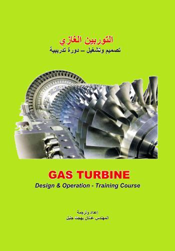 كتاب التوربين الغازي A_g_t10