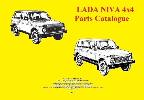 كتالوج سيارة لادا 4X4 -  LADA NIVA 4x4 Parts Catalogue A_l_n_10