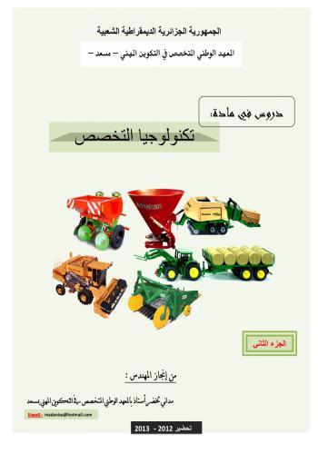 كتاب دروس في مادة تكنولوجيا التخصص  A_m_m_11