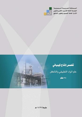 كتاب علم المواد التطبيقي و التآكل A_m_s_11