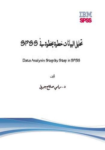 كتاب تحليل البيانات خطوة بخطوة في SPSS  A_o_d_10