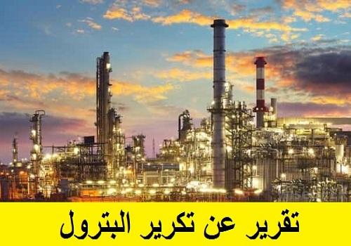 تقرير عن تكرير البترول A_p_r10