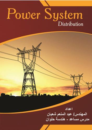كتاب أنظمة توزيع القدرة - Power System Distribution  A_p_s_10
