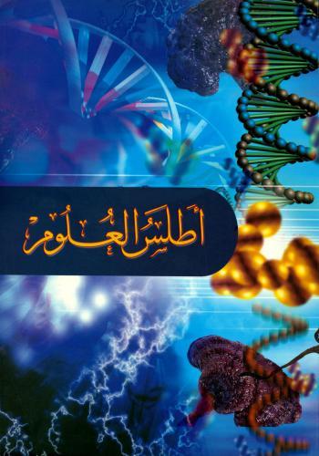 كتاب أطلس العلوم   A_s10