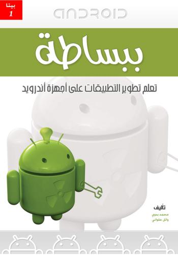 كتاب تعلم أندرويد ببساطة - Simply Android   A_s_a_10