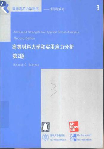 كتاب Advanced Strength and Applied Stress Analysis  A_s_a_12