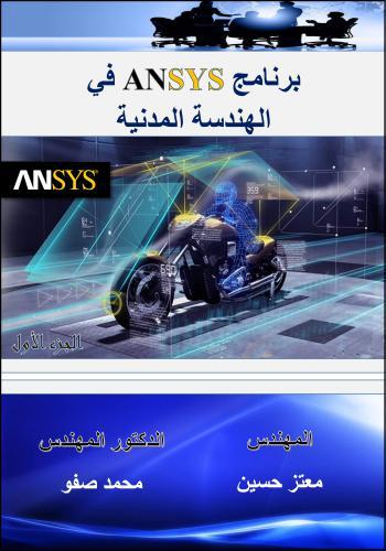 كتاب برنامج أنسس - ANSYS في الهندسة المدنية A_s_i_10