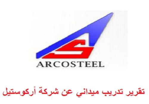 تقرير تدريب ميداني عن شركة أركوستيل  - صفحة 3 A_s_t_10