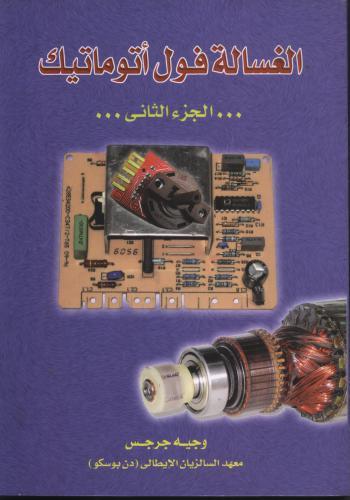 كتاب الغسالة فول أوتوماتيك - الجزء الثاني A_w10