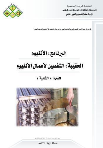 كتاب التفصيل لأعمال الألمونيوم - الفترة الثانية  - صفحة 2 A_w_d10