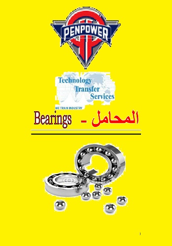 كتاب المحامل - كراسى المحور - Bearings B10