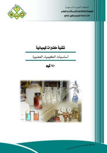 كتاب أساسيات الكيمياء العضوية  B_c_f_10