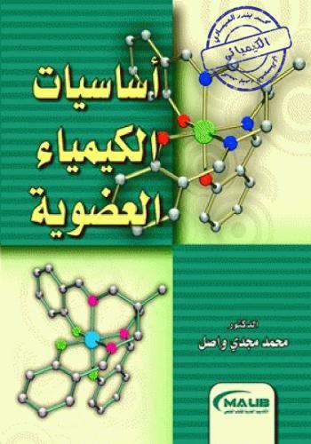 كتاب أساسيات الكيمياء العضوية  B_c_f_11