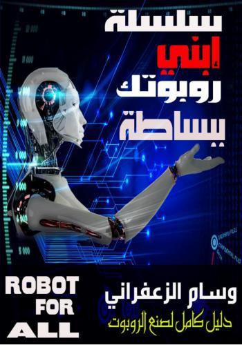 كتاب ابني روبوتك ببساطة  B_y_o_17