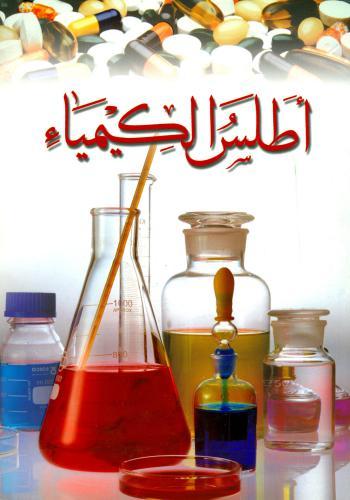 كتاب أطلس الكيمياء C_a10