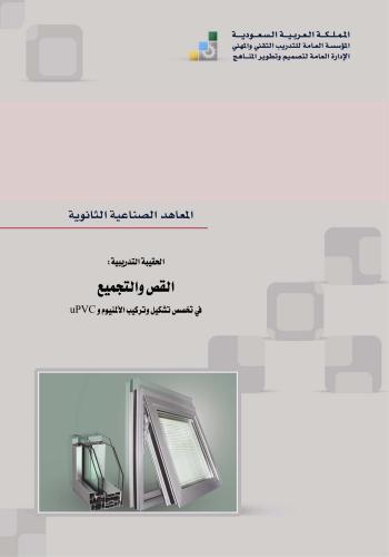 كتاب القص و التجميع - في تخصص تشكيل و تركيب الألمنيوم و uPVC C_a_a_10