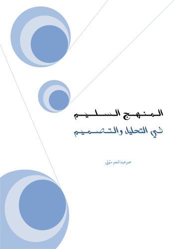 كتاب المنهج السليم في التحليل و التصميم - Finite Element Analysis with COSMOSWorks   C_a_b_10