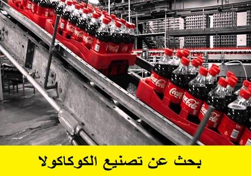 بحث عن تصنيع الكوكاكولا في مصر C_c_m_11