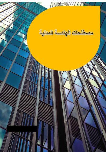 كتاب مصطلحات الهندسة المدنية  C_e_d_10