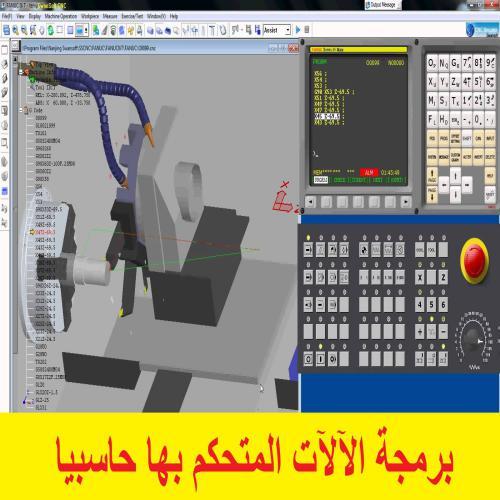 كتاب برمجة الآلات المتحكم بها حاسبياً C_n_c_10