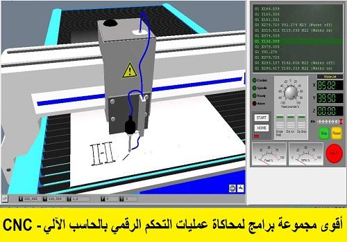 أقوى مجموعة برامج لمحاكاة عمليات التحكم الرقمي بالحاسب الآلي - CNC Simulator Softwares   - صفحة 2 C_n_c_11