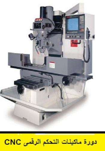 دورة ماكينات التحكم الرقمى CNC  C_n_c_12