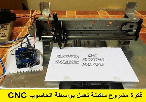 فكرة مشروع ماكينة تعمل بواسطة الحاسوب CNC  - صفحة 2 C_n_c_13