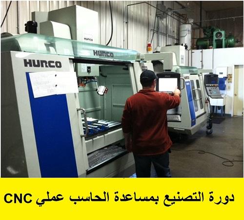 دورة التصنيع بمساعدة الحاسب عملي - Computer Aided Manufacturing Practical - CNC C_n_c_15
