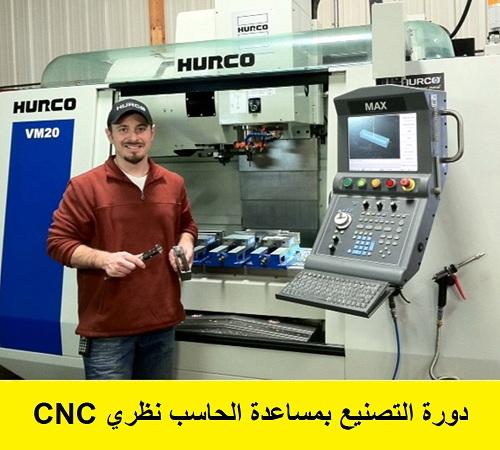 دورة التصنيع بمساعدة الحاسب نظري - Computer Aided Manufacturing - CNC   C_n_c_16