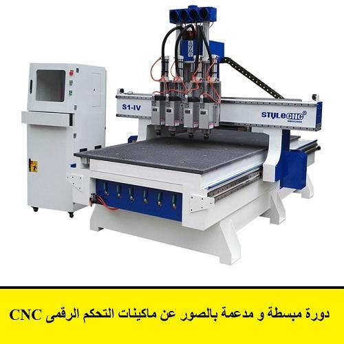 دورة مبسطة و مدعمة بالصور عن ماكينات التحكم الرقمى CNC  - صفحة 2 C_n_c_18